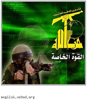 Cover of Hezbollah video game Special Forces 1