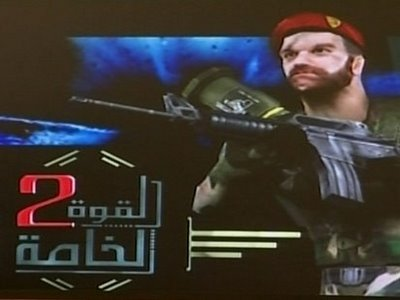 Cover of Hezbollah video game Special Forces 2
