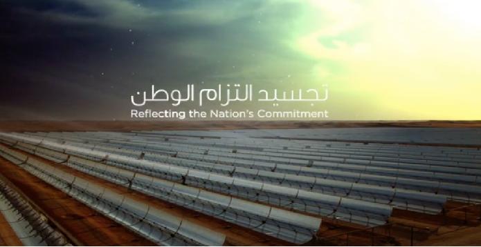 The Shams Solar Plant