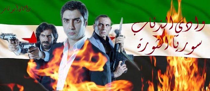 Burning Syria flag